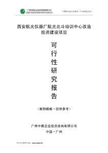 中撰-西安航光仪器厂航光北斗培训中心改造可研报告