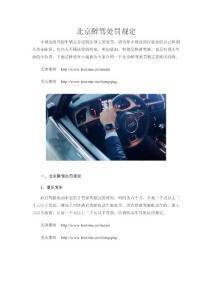 北京醉驾处罚规定