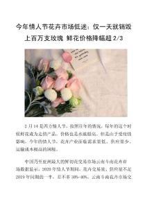 今年情人节花卉市场低迷:仅一天就销毁上百万支玫瑰 鲜花价格降幅超三分之二