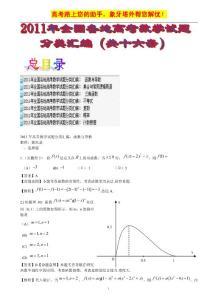 2011年全国各地高考数学试题分类汇编(共十六套)