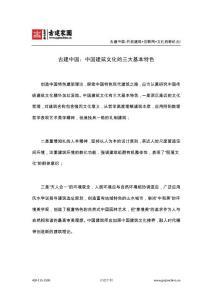 古建中国:中国建筑文化的三大基本特色
