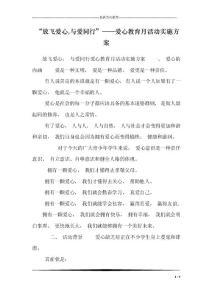 """""""放飛愛心,與愛同行""""——愛心教育月活動實施方案"""