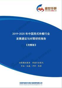 2019-2025年中国西式快餐行..