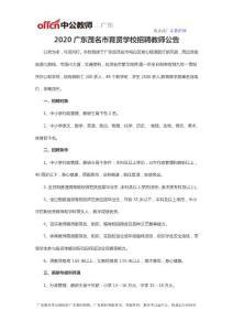 2020广东茂名市育贤学校招聘教师公告