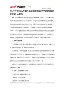 2020广东汕头市澄海区赴华南师范大学专场招聘新教师25人公告