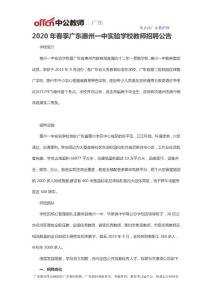 2020年春季广东惠州一中实验学校教师招聘公告