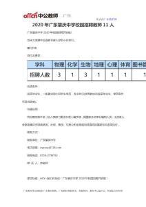 2020年广东肇庆中学校园招聘教师11人
