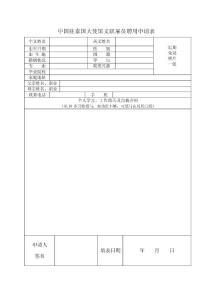 中国驻泰国大使馆文职雇员..