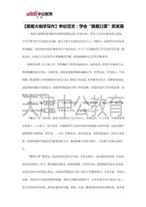 """【跟着大咖学写作】申论范文:学会""""戴着口罩""""抓发展"""