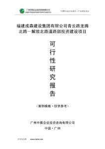 福建成森建设集团有限公司青云路龙腾北路-解放北路道路部可研报告