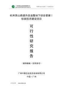 杭州艮山路提升改造暨地下综合管廊Ⅰ标部可研报告