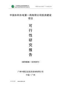 中国水利水电第一局有限公司可研报告