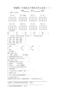 部编版小学三年级语文下册..
