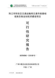 阳江市阳东区交通运输局交通市政基础设施含客运站可研报告