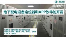 地下配电设备定位器和APP软件的开发V3.1