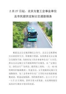 2月27日起,北京为复工企事业单位及市民提供定制公交通勤服务