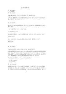 【精品】五线谱入门教程