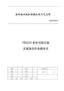 tbq35型牽引變壓器充氮保存作業指導書