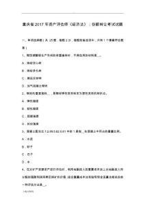 重庆省2017年资产评估师《..