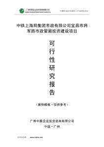 中铁上海局集团市政有限公司宜昌市将军路市政管廊可研报告