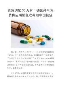 紧急调配30万片!德国拜耳免费供应磷酸氯喹帮助中国抗疫