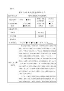 【轻工行业计量技术规范项..
