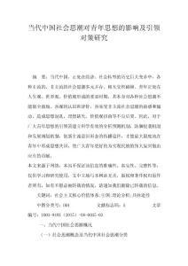 当代中国社会思潮对青年思..