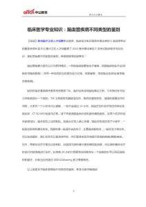 2020贵州事业单位E类考试临床医学专业知识:脑血管疾病不同类型的鉴别