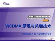 wcdma原理與關鍵技術-utppt課件