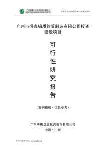 中撰咨询-广州市盛鑫铝质软管制造有限公司项目可研报告
