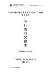 广州中撰-广州市花都区花山鑫隆布料加工厂可行性报告