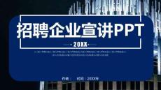 招聘企业宣讲PPT模板