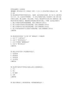[四川农业大学]《国际法(本科)》19年12月作业考核B(答案参考)