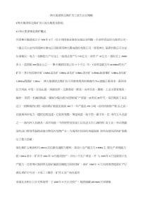 神火集团梁北煤矿员工流失..