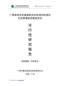 中撰咨询-广西来宾市忻城县欧洞乡欧洞村标准化生态养殖可行性报告