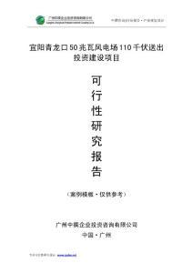 中撰咨询-宜阳青龙口50兆瓦风电场110千伏送出可行性报告