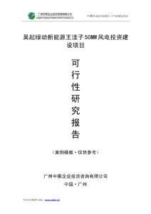 中撰咨询-吴起绿动新能源王洼子50MW风电可行性报告
