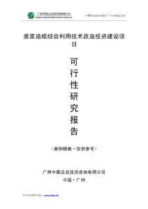 中撰咨询-废浆造纸综合利用技术改造可行性报告