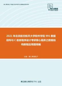 2021年北京航空航天大学软件学院991数据结构与C语言程序设计考研核心题库之数据结构教程应用题精编