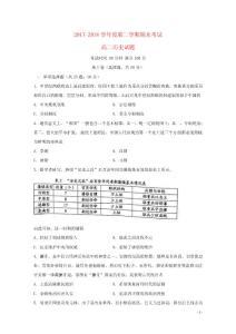 山东省济南外国语学校2017..