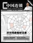 《中国连锁》2011年7月刊