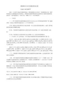 尹歆雅,0757,美国和日本学..