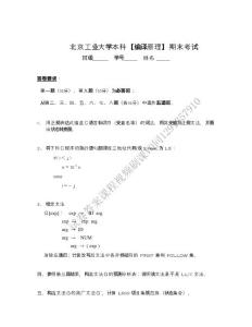 试卷编译原理__北京工业大..