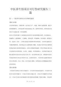 中醫養生館項目可行性研究報告三篇