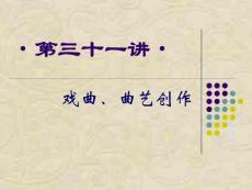 中国音乐史与名作欣赏 课件-第三十一讲