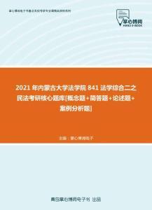 【考研题库】2021年内蒙古大学法学院841法学综合二之民法考研核心题库[概念题+简答题+论述题+案例分析题]