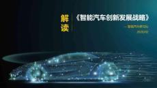 《智能汽车创新发展战略》..