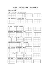 二语下册第2单元词语检测