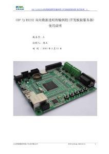 智嵌 UDP与RS232双向数据透明传输例程(开发板做服务器)使用说明