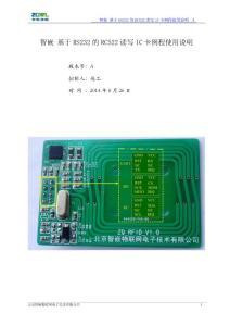 智嵌 基于RS232的RC522读写IC卡例程使用说明